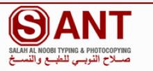 Salah Al Noobi Typing & Photocopying logo