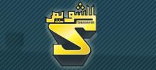 Abdullah H. Al Shuwayer Sons Company logo