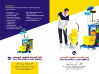 ENJAZ BUILDING CLEANING SERVICE COMPANY logo