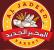 Al Jadeed Bakery LLC