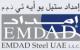 Emdad Steel UAE LLC