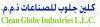 Clean Globe Industries LLC